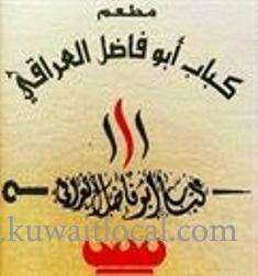 kabab-abu-fadel-restaurant-ardiya-kuwait