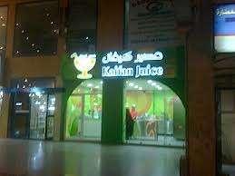 kaifan-juice-jabriya-kuwait