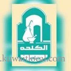 kalha-restaurant-salmiya-3-kuwait