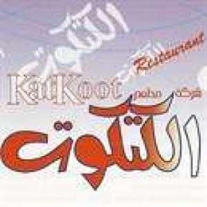 katkoot-restaurant-adan-kuwait