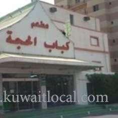 kebab-argument-kuwait