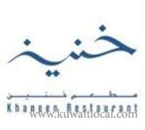 khaneen-sabhan-kuwait