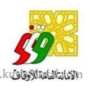 awqaf-foundation-dasma-kuwait