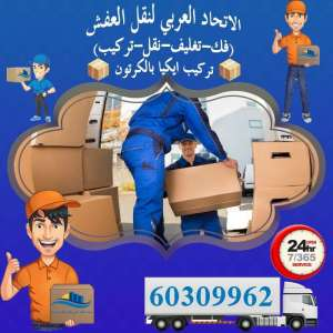 kuwait-furniture-moving-company_kuwait