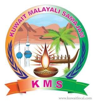 kuwait-malayali-samajam-kuwait