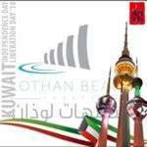 lothan-hotel-resort-kuwait