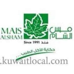 mais-al-sham-salmiya-kuwait