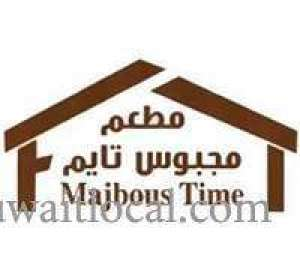 majbous-time-restaurant-kuwait