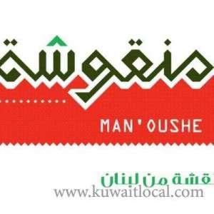 man-oushe-lebanese-restaurant-salmiya-kuwait