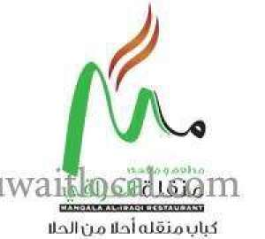manqala-iraqi-restaurant-kuwait