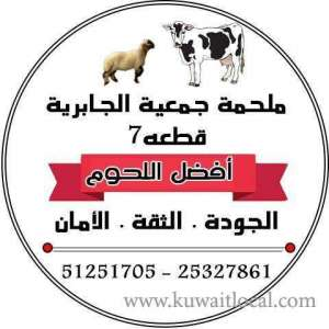 meat-jabriyah-s-association-7-epic-kuwait