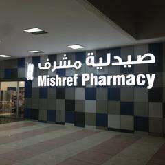 mishref-pharmacy-kuwait