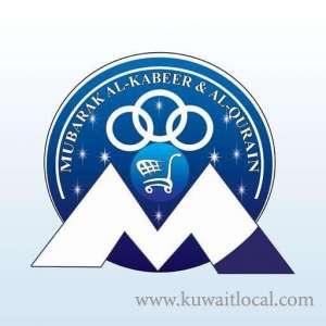 mubarak-al-kabeer-al-qurain-co-operative-society-kuwait
