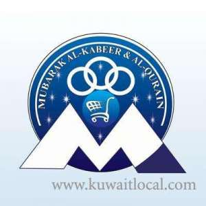 mubarak-al-kabeer-co-op-society-mubarak-al-kabeer-2-kuwait