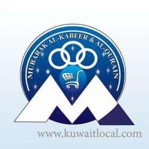 mubarak-al-kabeer-co-op-society-mubarak-al-kabeer-kuwait