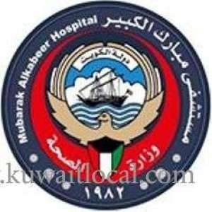 mubarak-al-kabeer-hospital-jabriya-kuwait