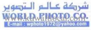 new-world-photo-company-kuwait