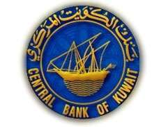 central-bank-of-kuwait-head-office-kuwait