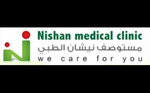 nishan-medical-clinic-kuwait