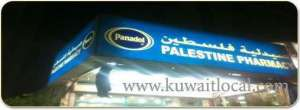 palestine-pharmacy-jleeb-al-shuyoukh-kuwait
