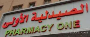 pharmacy-one-kuwait-city-kuwait