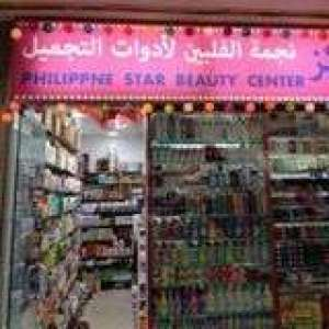philippine-star-beauty-center-kuwait