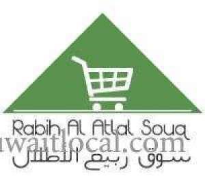 rabih-al-atlal-souq-kuwait