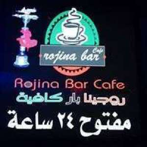 rojina-bar-cafe-kuwait