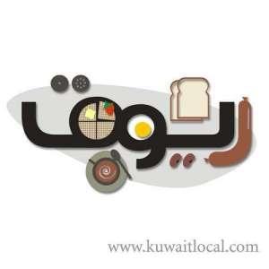 ryoog-restaurant-shaab-kuwait