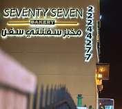 seventy-seven-bakery-kuwait