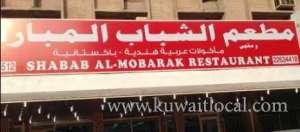 shabab-al-mobarak-restaurant-1-kuwait