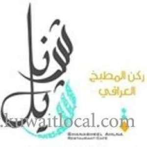 shanasheel-ahlna-restaurant-salmiya-kuwait