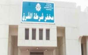 sharq-police-station-kuwait