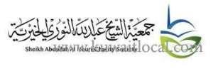 sheikh-abdullah-nouri-charity-society-kuwait