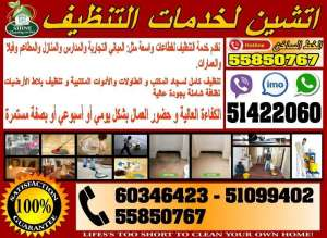 shine-cleaning-service-kuwait