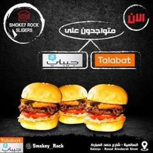 smokey-rock-restaurant-kuwait