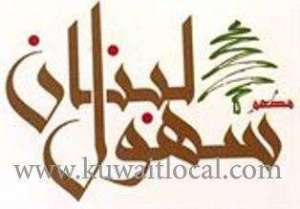 suhool-libnan-restaurant-hawally-kuwait