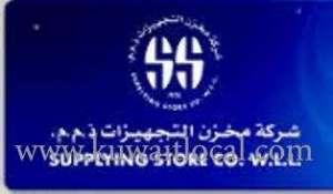 supplying-store-co-wll-dajeej-kuwait