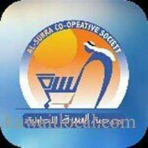 surra-co-operative-society-surra-1-kuwait