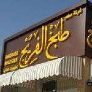 tabakh-al-freej-restaurant-al-jahra-kuwait
