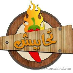 tahabih-restaurants-farwaniya-kuwait
