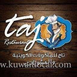 taj-restaurant-shweikh-kuwait