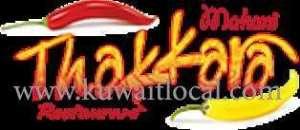 thakkara-restaurant-farwaniya-kuwait