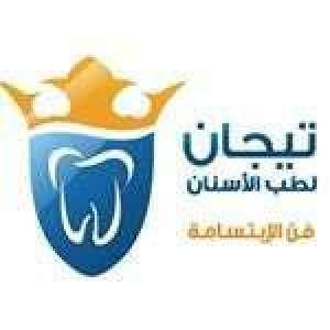 tijan-international-dental-center-kuwait
