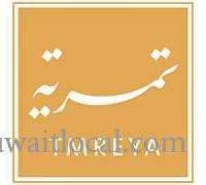 tmreya-al-rai-kuwait