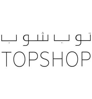 top-shop-women-fashion-store-al-kout-mall-kuwait