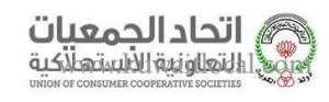 union-of-consumer-co-operative-societies-hawally-kuwait