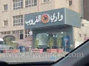 wadi-al-guroub-restaurant-fahaheel-kuwait