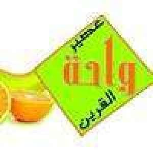 wahat-al-qurain-juice-kuwait