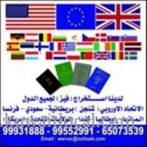 world-visa-application-center-kuwait